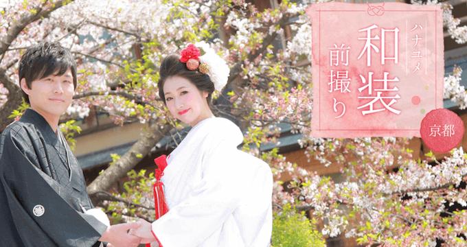 ハナユメフォトの京都前撮り
