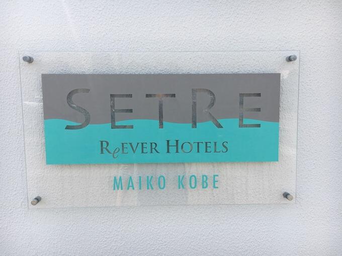 ホテルセトレ