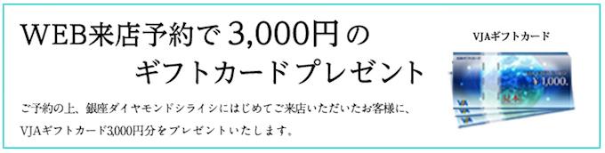 銀座ダイヤモンドシライシギフトカード