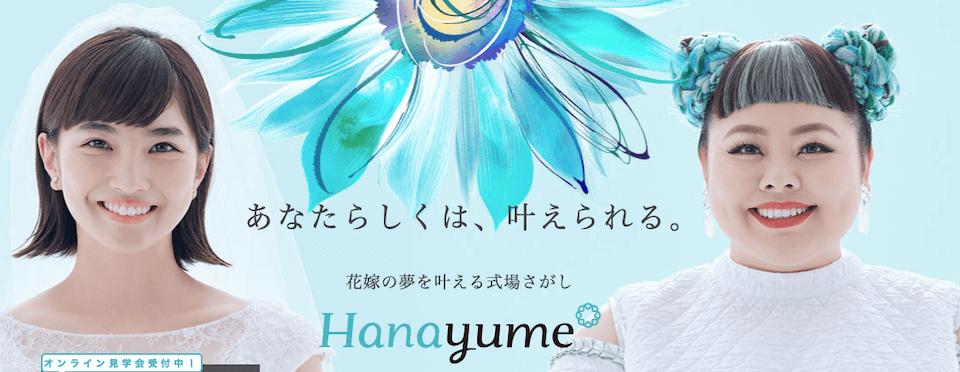 ハナユメ商品券