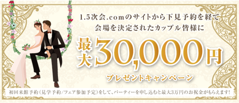 1.5次会.comのお祝い金プレゼントキャンペーン